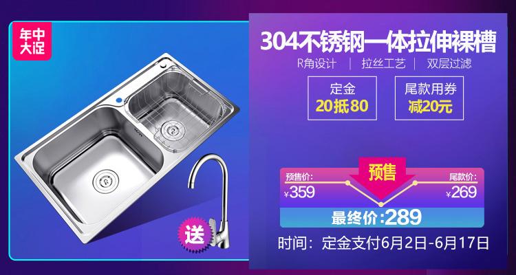 手机端618预售_02_03