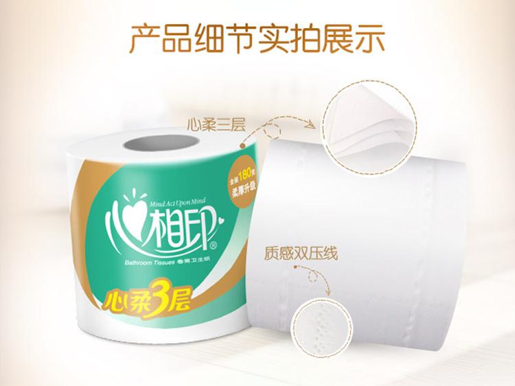 【苏宁专供】心相印 心柔系列三层卷筒卫生纸180g*10卷
