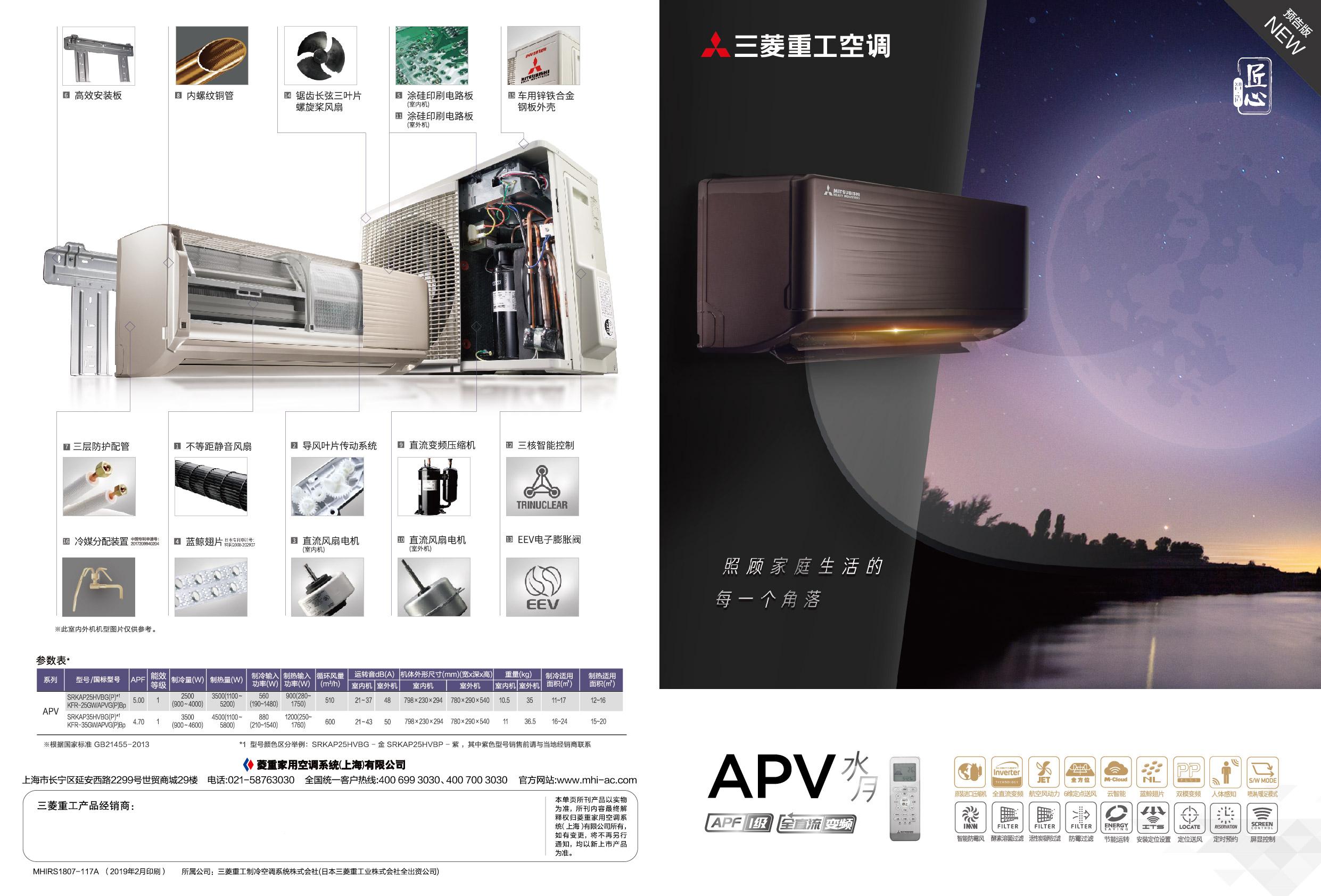 【苏宁专供】三菱重工空调 KFR-35GW/APVGBp