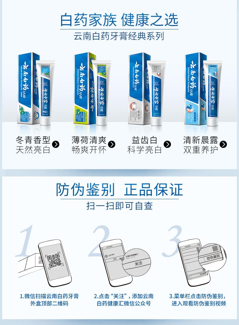 【苏宁专供】云南白药牙膏(留兰香型)180g*3支装 新老包装,随机发货