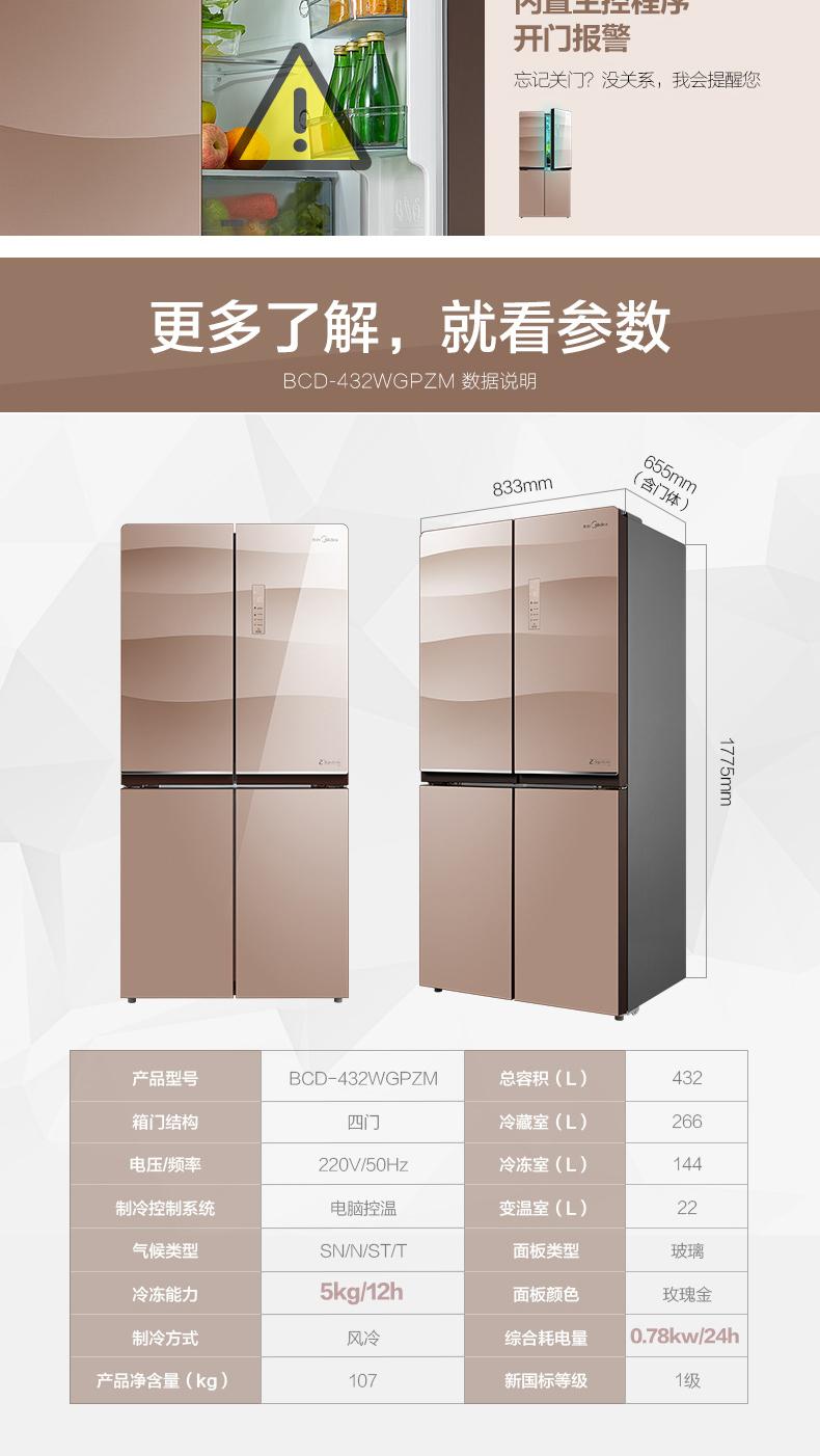 【苏宁专供】美的冰箱BCD-432WGPZM玫瑰金