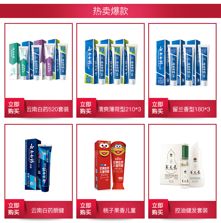 【苏宁专供】云南白药牙膏(留兰香型)65g 新老包装,随机发货