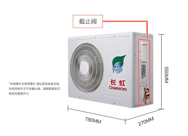 【苏宁专供】长虹空调KFR-35GW/DBR1+A1