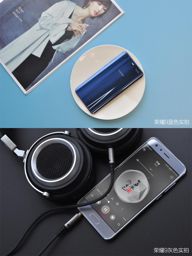 华为 荣耀9 全网通 高配版 6GB+128GB 海鸥灰