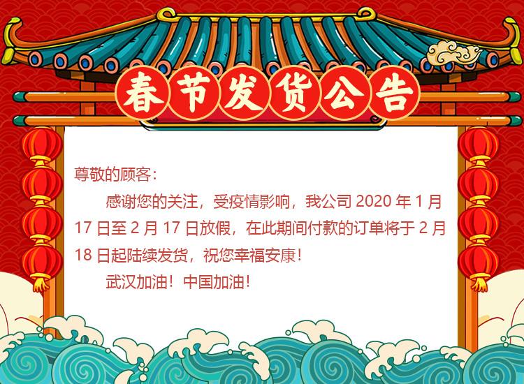春节发货公告
