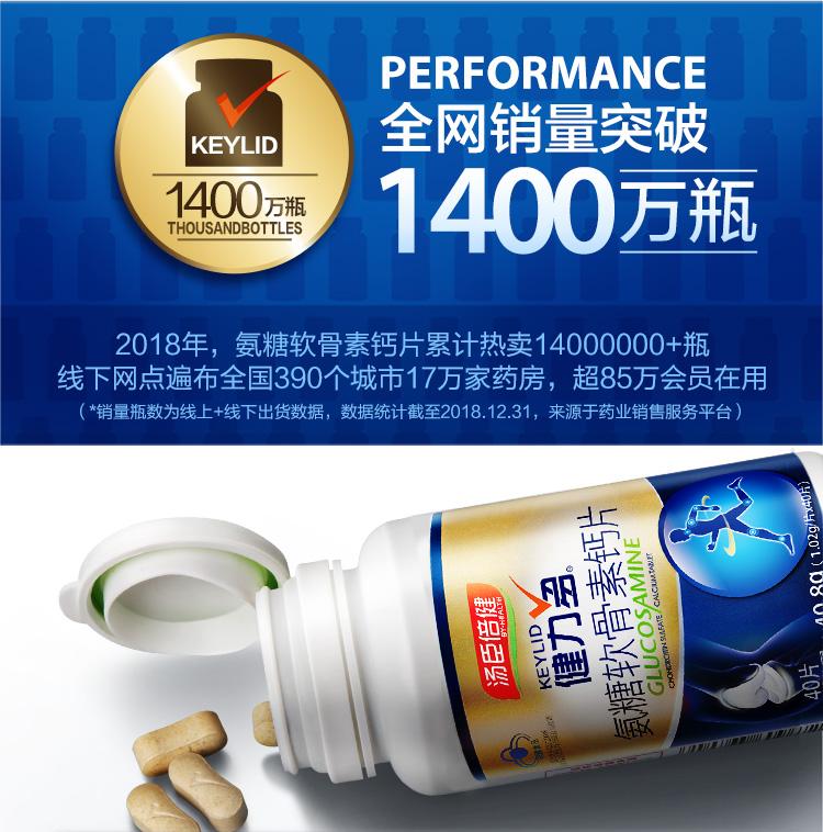 汤臣倍健 健力多氨糖软骨素钙片40片3瓶套组1052