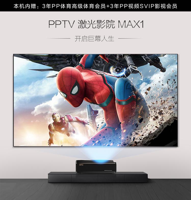 【苏宁专供】PPTV激光影院 MAX1