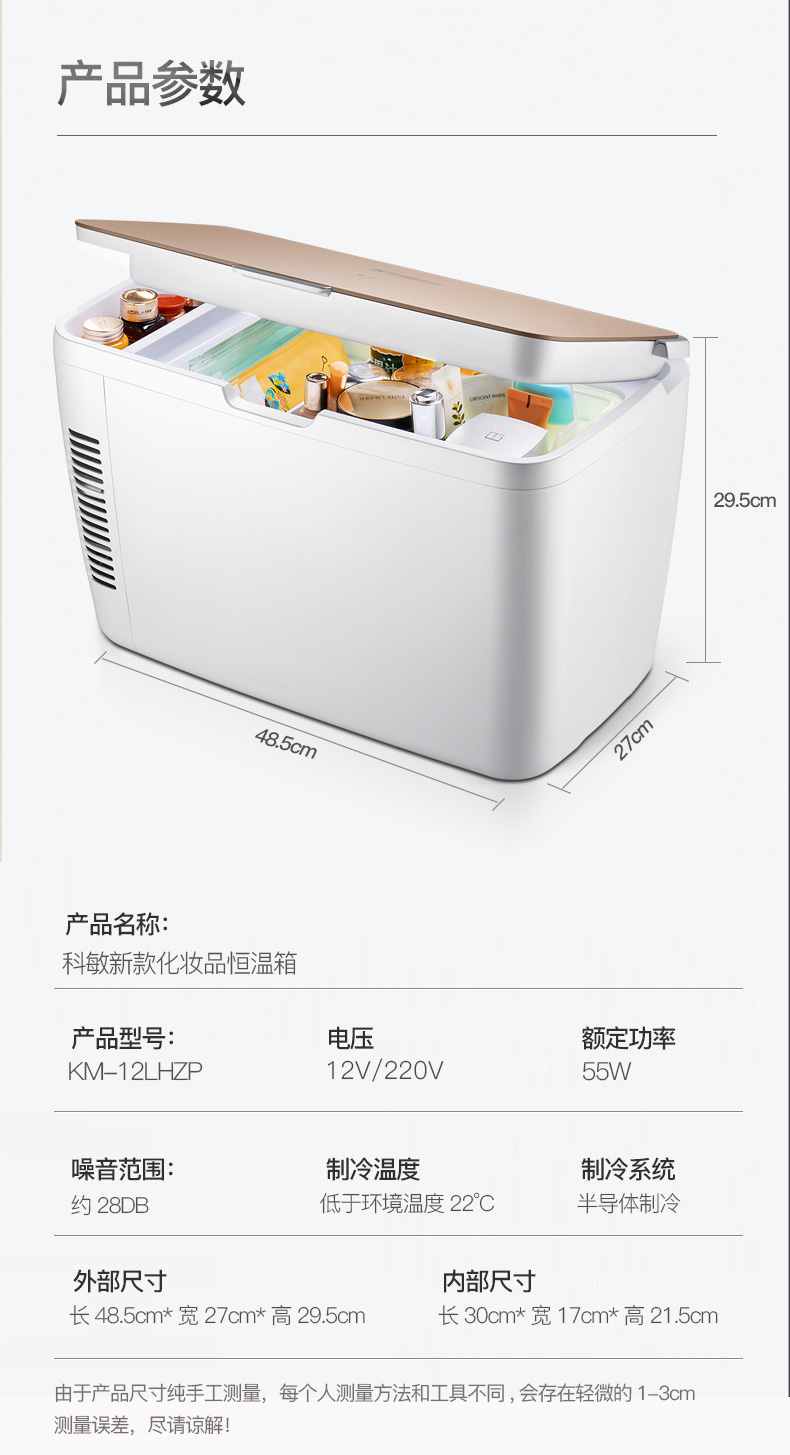 【苏宁专供】科敏12L化妆品冰箱
