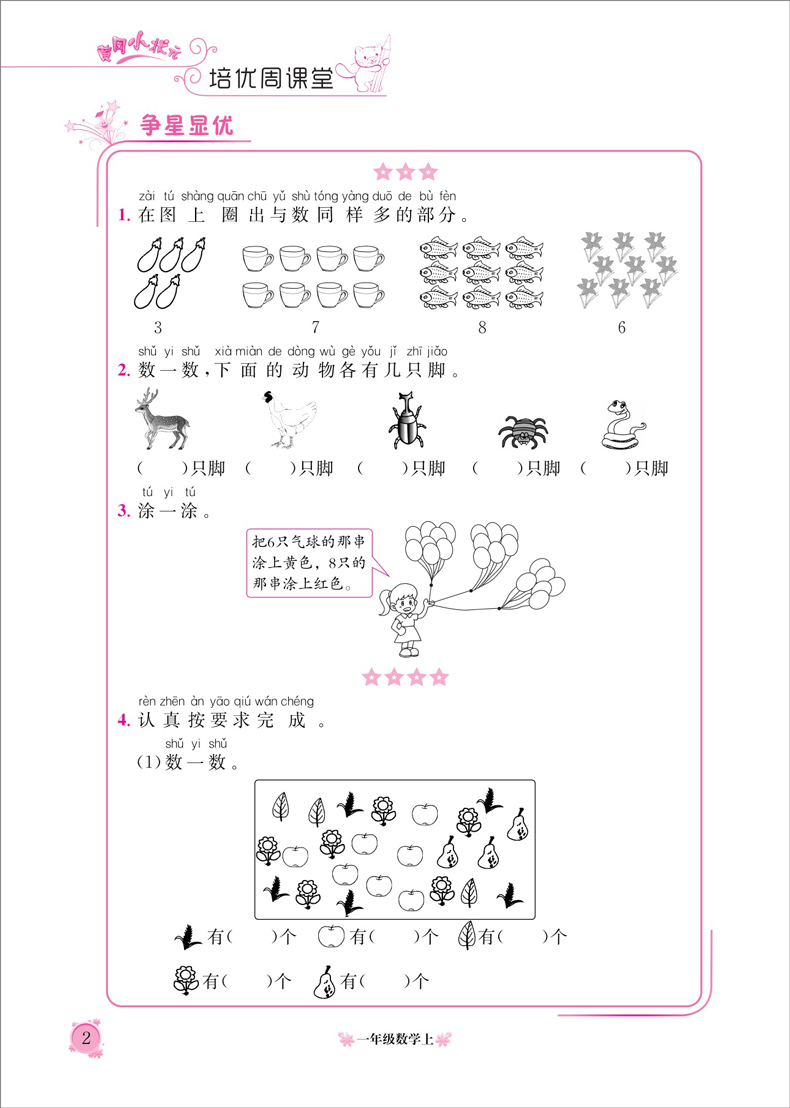 2018秋黄冈小状元培优周课堂一年级上册数学