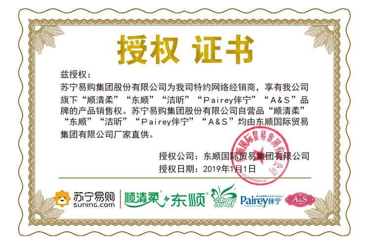 【苏宁专供】顺清柔超洁无芯卷纸卫生纸140g*10卷1400g装
