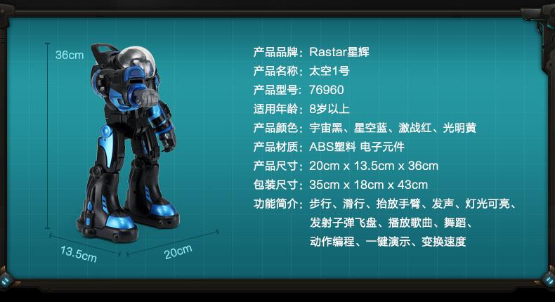 太空1號機器人【76960】_05