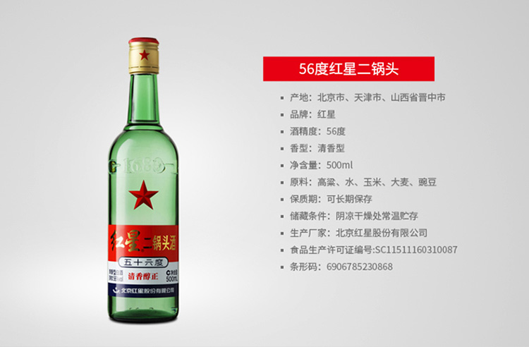 【苏宁专供】红星 二锅头酒56度白酒 500ml/瓶