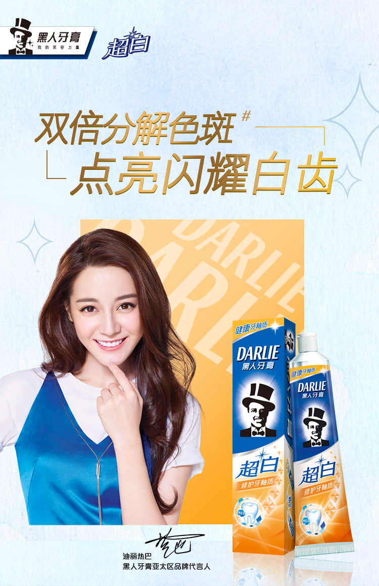 【苏宁专供】黑人(DARLIE)超白修护牙釉质牙膏 140g