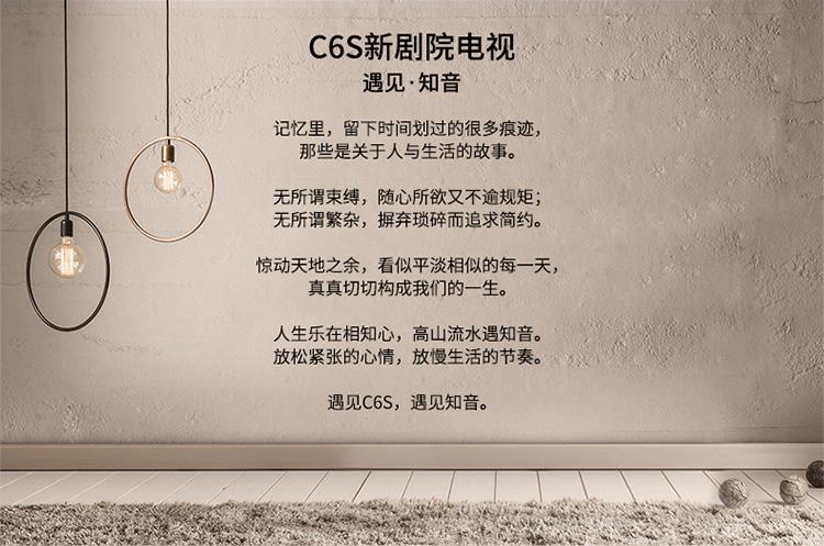 【苏宁专供】TCL电视 55C6S
