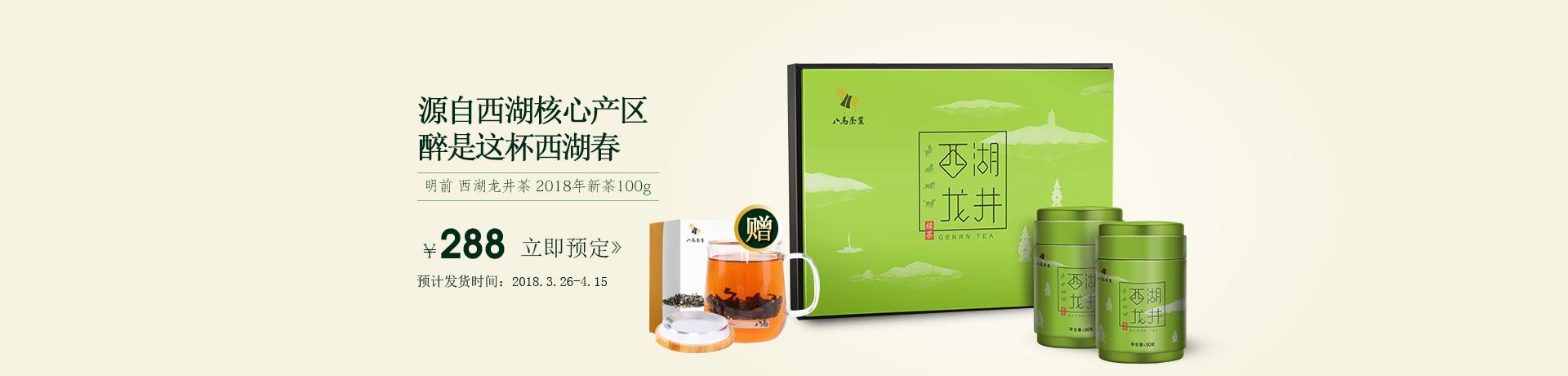 绿茶预售_03