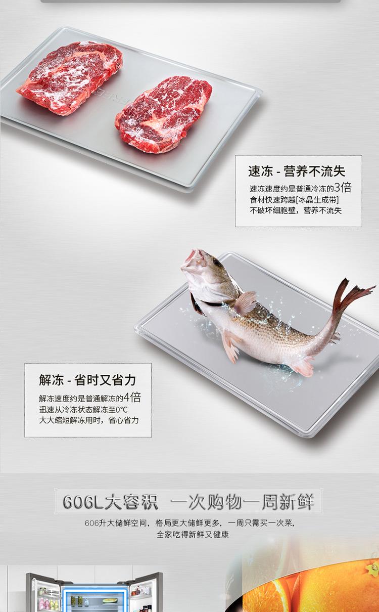 【苏宁专供】海尔冰箱BCD-606WDCFU1