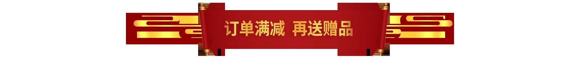 正式年货节---副本-(3)_02