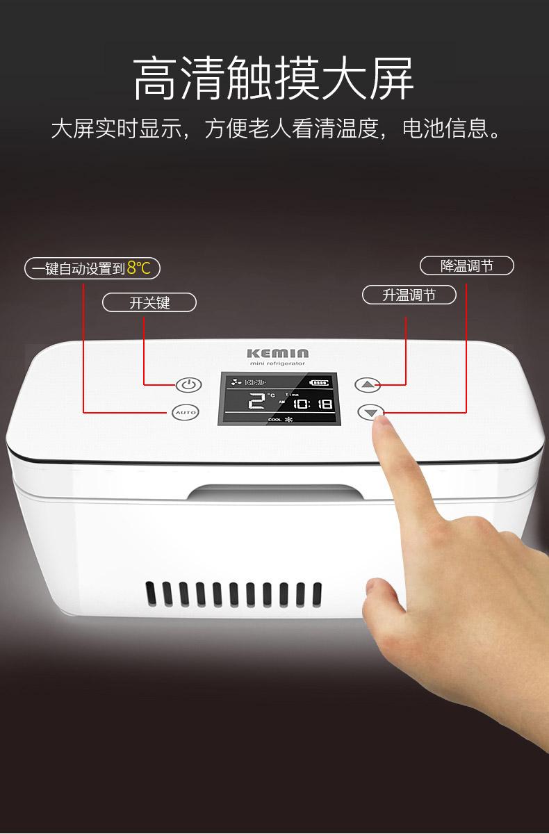 【苏宁专供】科敏便携式胰岛素冷藏盒