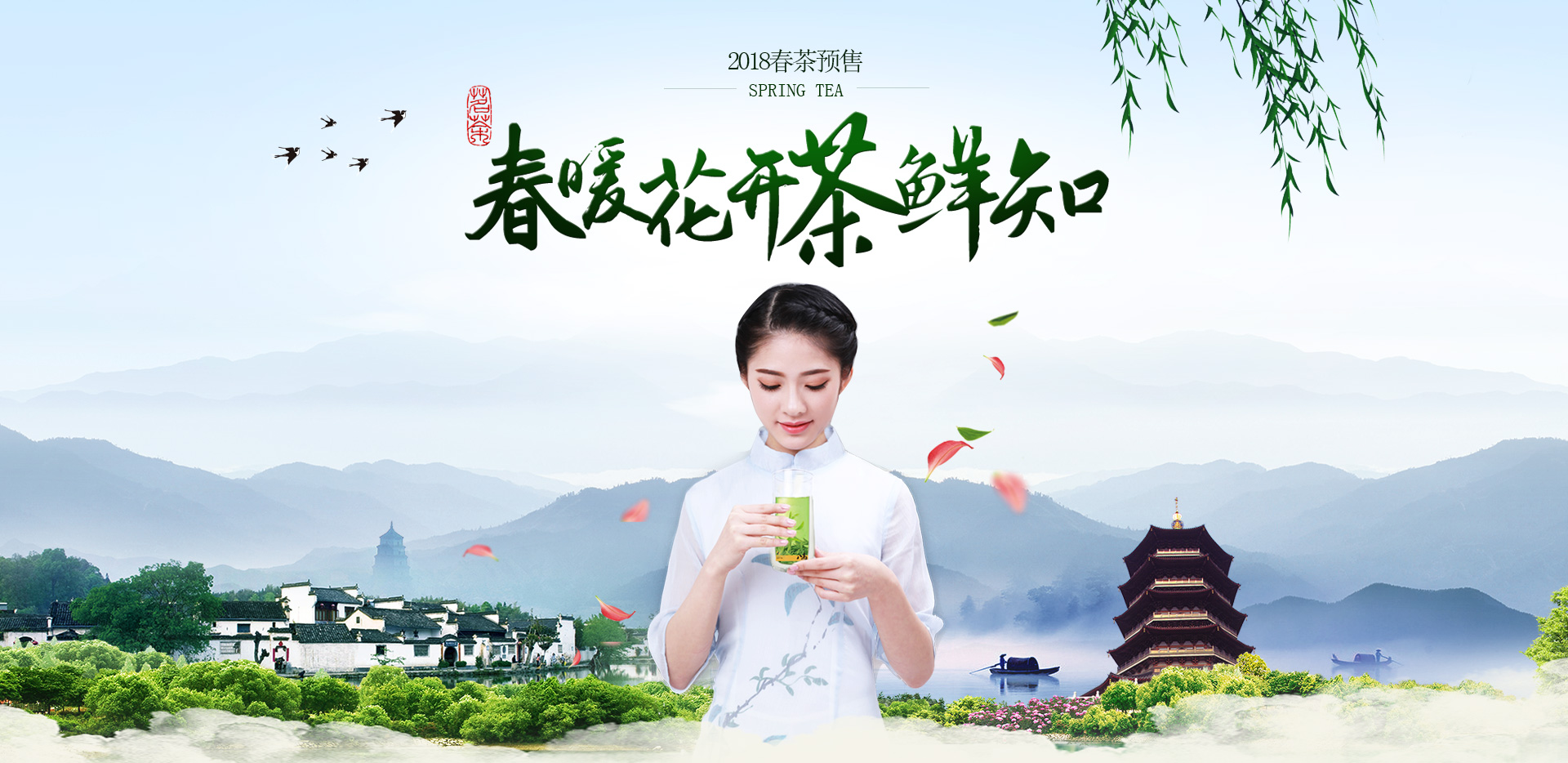 绿茶预售_01