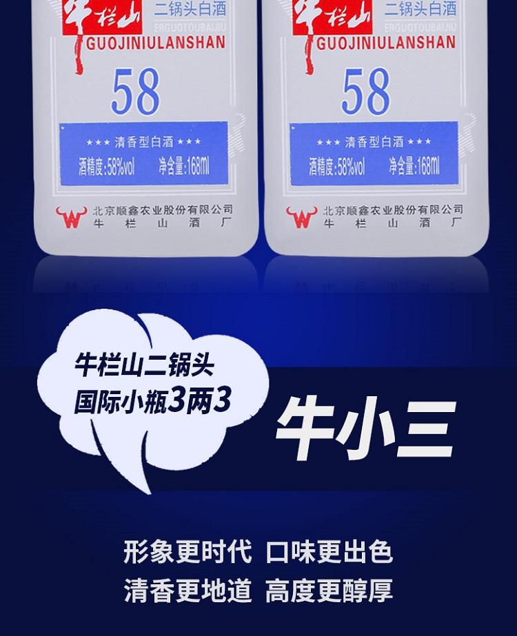 苏宁-牛小三750-4