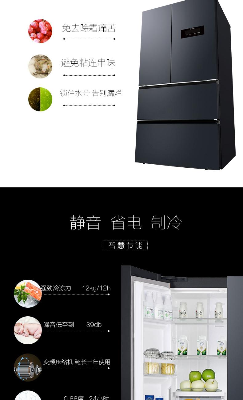 【苏宁专供】达米尼(Damiele)BCD-540WFPD 540L 法式多门冰箱 变频风冷无霜家用 一级节能 分区藏鲜(蔷薇蓝)