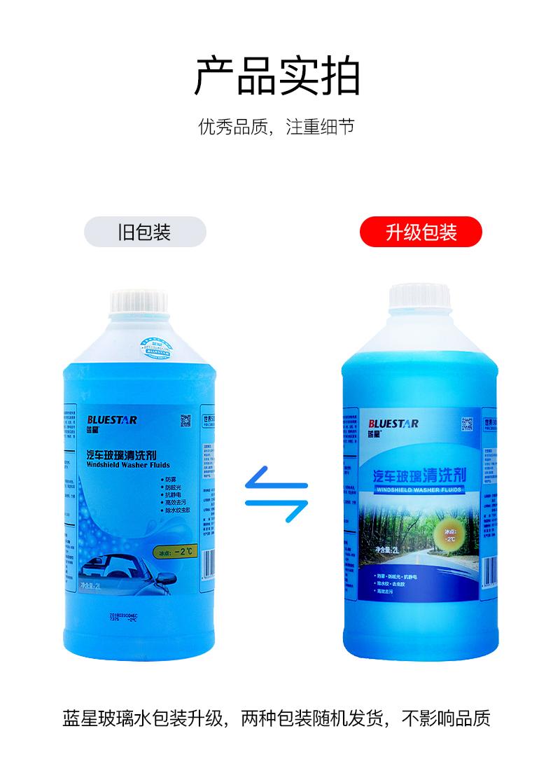 【苏宁专供】蓝星汽车玻璃清洗剂-30℃挡风玻璃水2L