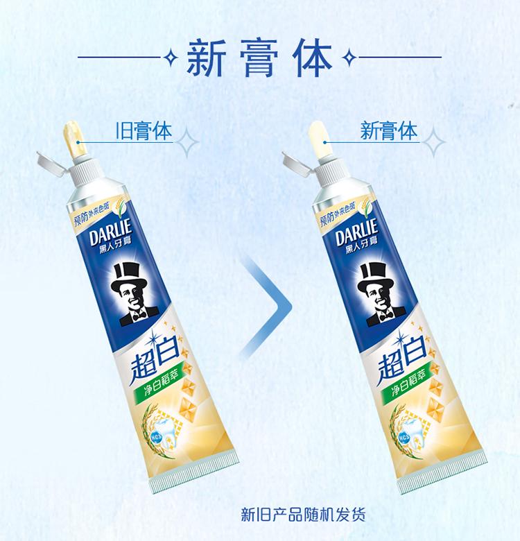 【苏宁专供】黑人(DARLIE) 超白净白稻萃牙膏140g