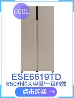 【苏宁专供】扎努西·伊莱克斯冰箱ZBM1520HPE