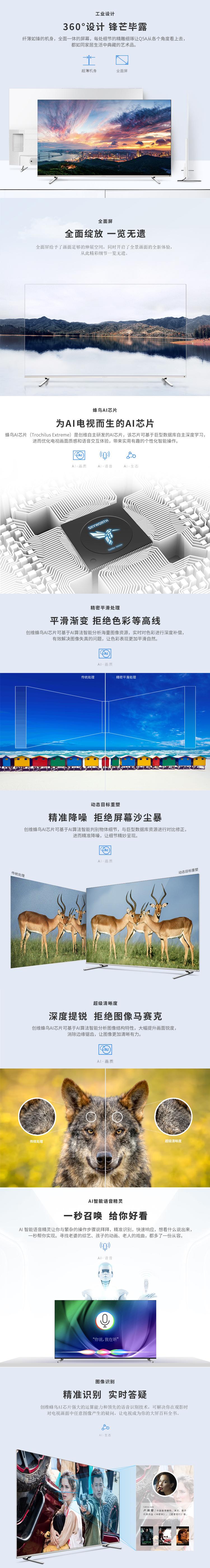 【苏宁专供】创维电视55Q5A