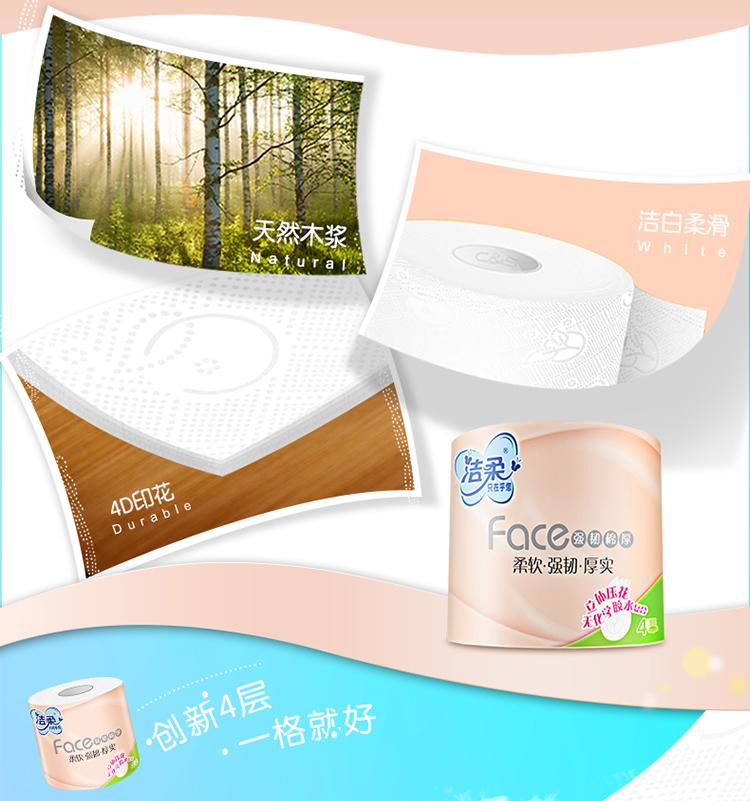 【苏宁专供】洁柔(C S)卷纸 Face系列 四层120g*12卷 有芯卷筒卫生纸