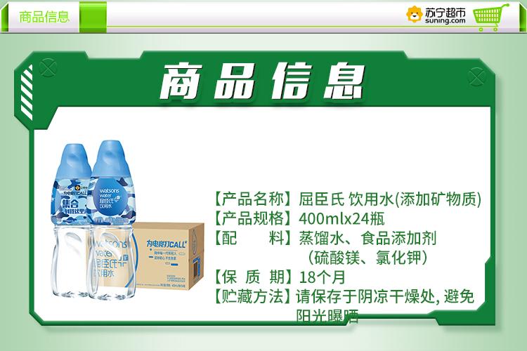 苏宁-400ml矿物质水-电竞详情页_02
