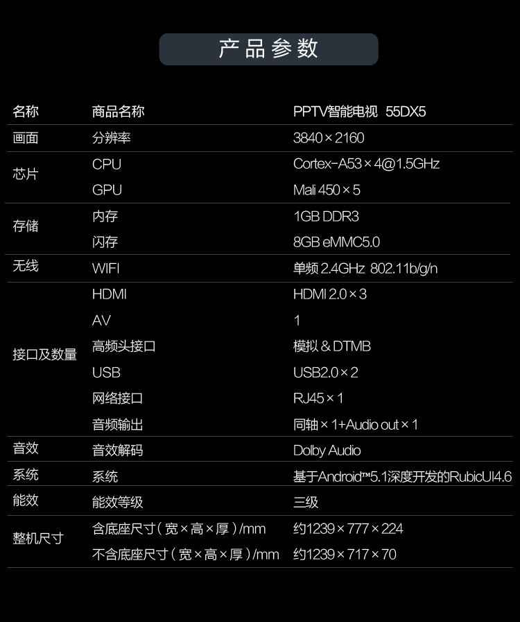 【苏宁专供】PPTV智能电视 55DX5