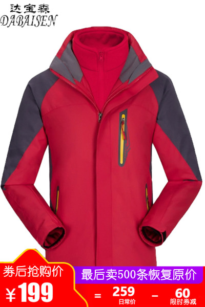 拓外冲锋衣新款防水透气登山户外冲锋衣男女加厚两件套三合一滑雪服WNM