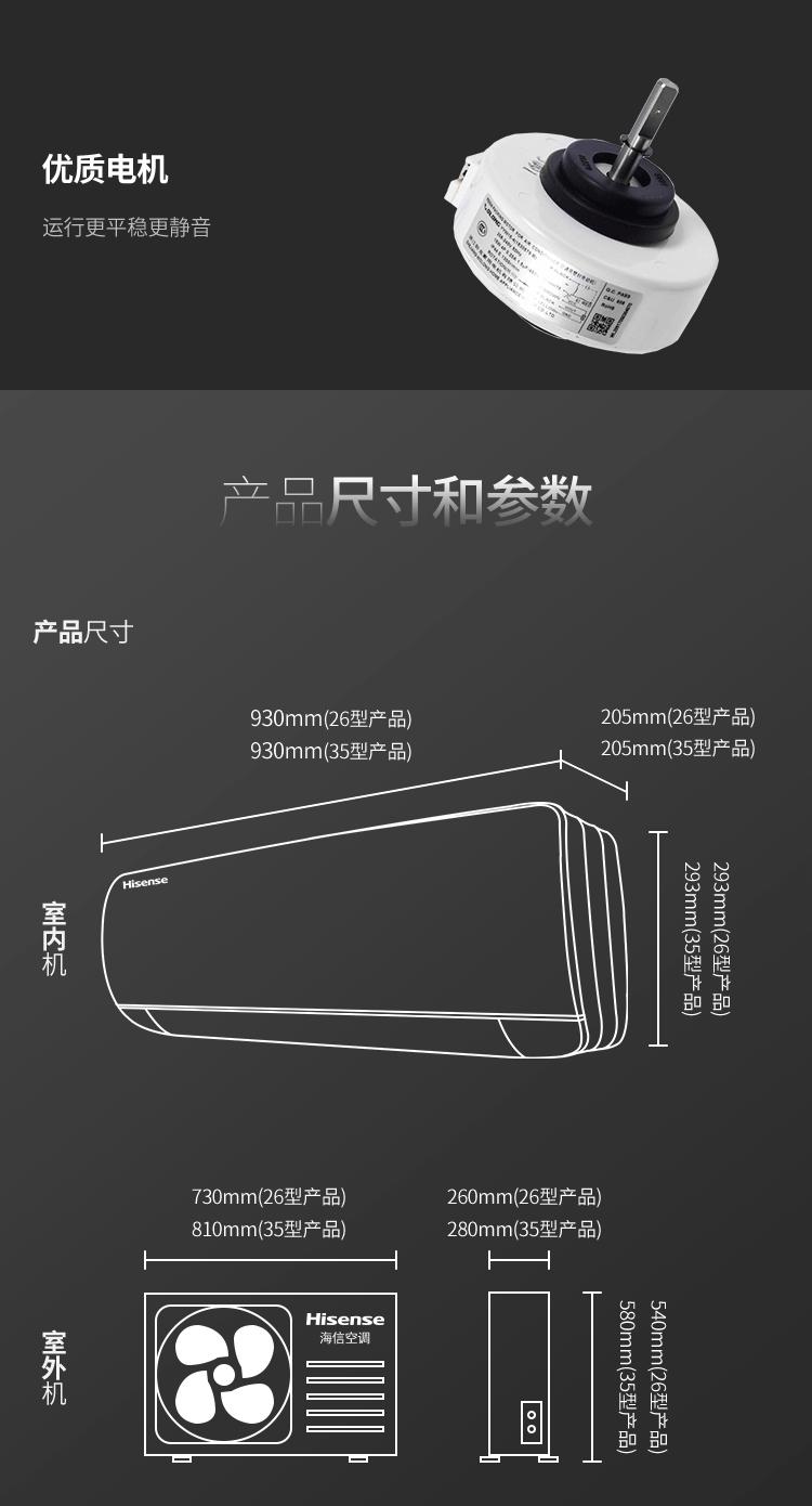 【苏宁专供】海信空调KFR-35GW/A8Q320N-A1(1P66)