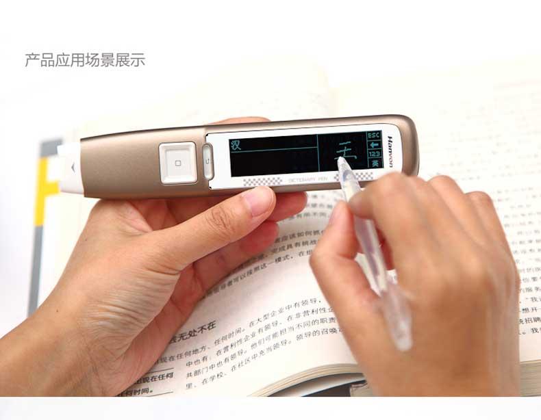 汉王e典笔A200升级版翻译笔扫描笔中日语电子