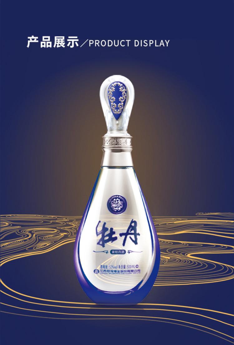 双沟精装版蓝牡丹52度500ml单瓶装白酒高度白酒(图3)