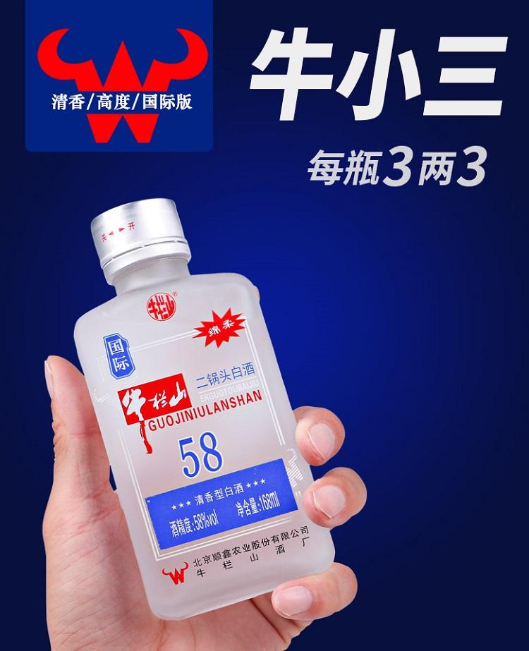苏宁-牛小三750-1