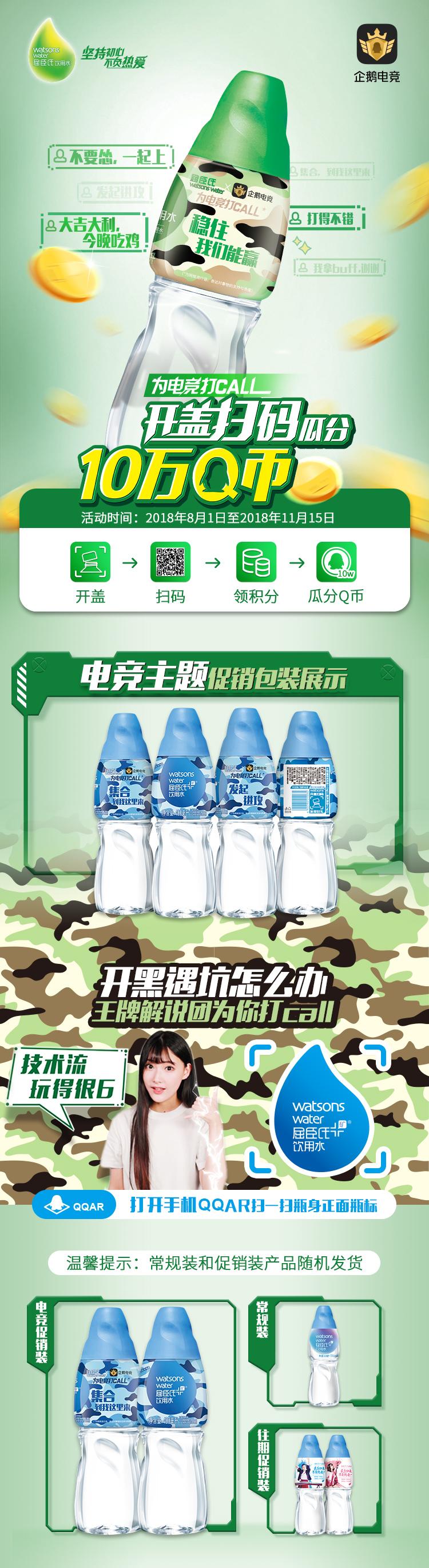 苏宁-400ml矿物质水-电竞详情页_01