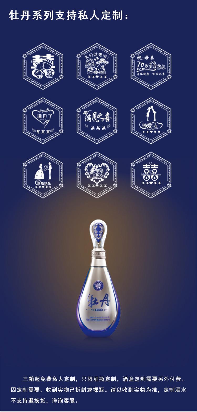 双沟精装版蓝牡丹52度500ml单瓶装白酒高度白酒(图8)